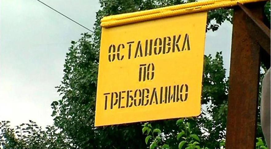 ostanovka_po_trebovaniu1.jpg